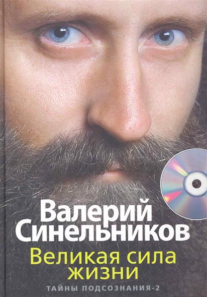 Синельников В. Великая сила жизни Тайны подсознания-2