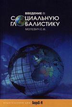Молевич Е. Введение в социальную глобалистику введение в социальную глобалистику учебное пособие