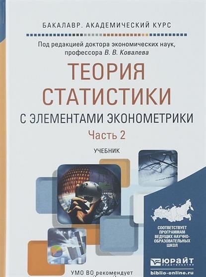 Теория статистики с элементами эконометрики. Часть 2. Учебник для академического бакалавриата