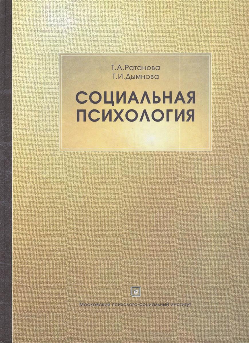 все цены на Ратанова Т., Дымнова Т. Социальная психология. Учебник. 2-е издание, исправленное и дополненное