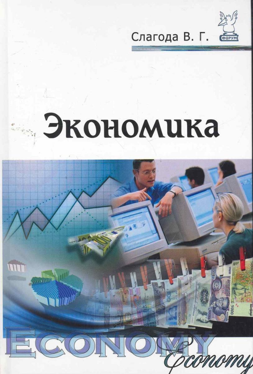 Слагода В. Экономика Учеб. пос.