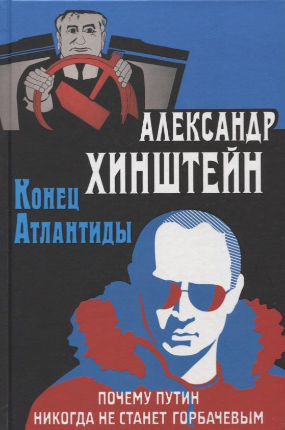 Хинштейн А. Конец Атлантиды. Почему Путин никогда не станет Горбачевым а дж риддл ген атлантиды