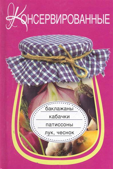 Консервированные баклажаны кабачки патиссоны лук чеснок
