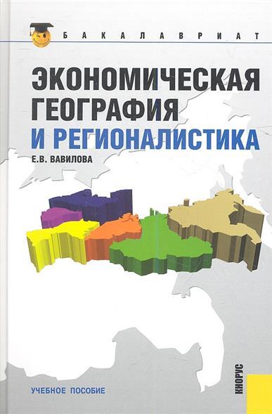 Вавилова Е. Экономическая география и регионалистика. Второе издание, стереотипное