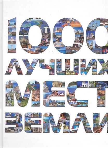 1000 лучших мест Земли которые нужно увидеть за свою жизнь