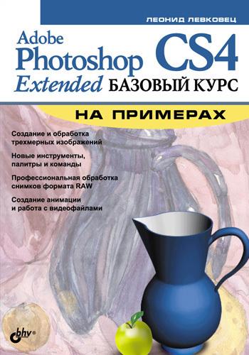 Левковец Л. Adobe Photoshop CS4 Extended Базовый курс на примерах елистратов ф м пер adobe dreamweaver cs4 офиц учебный курс
