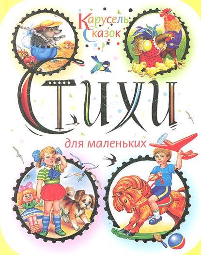 Цыганков И., Блохин И. (худ.) Стихи для маленьких цесарский г блохин и радосвет книга рода