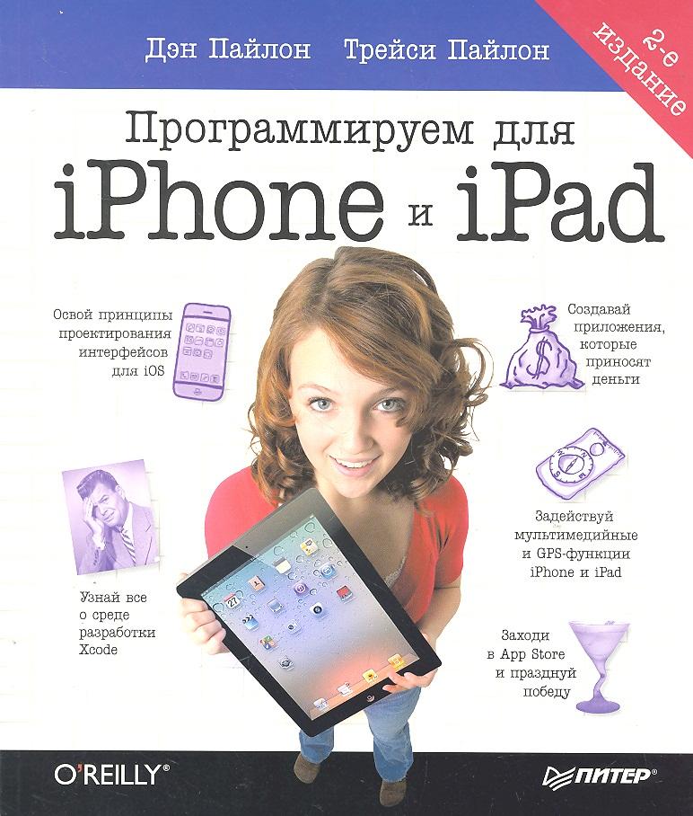 Пайлон Д., Пайлон Т. Программируем для iPhone и iPad стилус iphone ipad