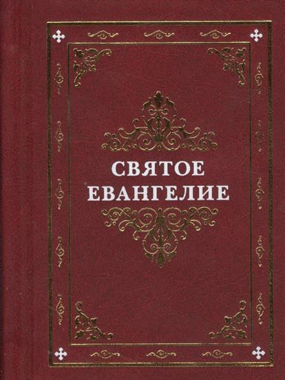 Понкратова Е. (ред.) Святое Евангелие богословский а ред святое евангелие