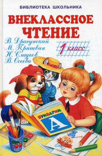 Внеклассное чтение 1 кл внеклассное чтение 1 класс