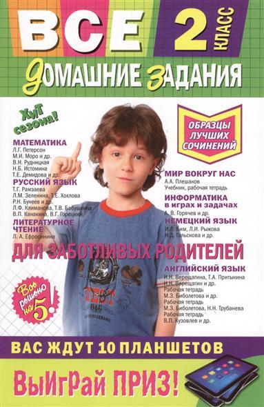 Все домашние задания. 2 класс. Решения, пояснения, рекомендации. 7-е издание, исправленное и дополненное
