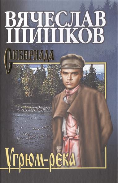 Шишков В. Угрюм-река. Книга вторая. Собрание сочинений