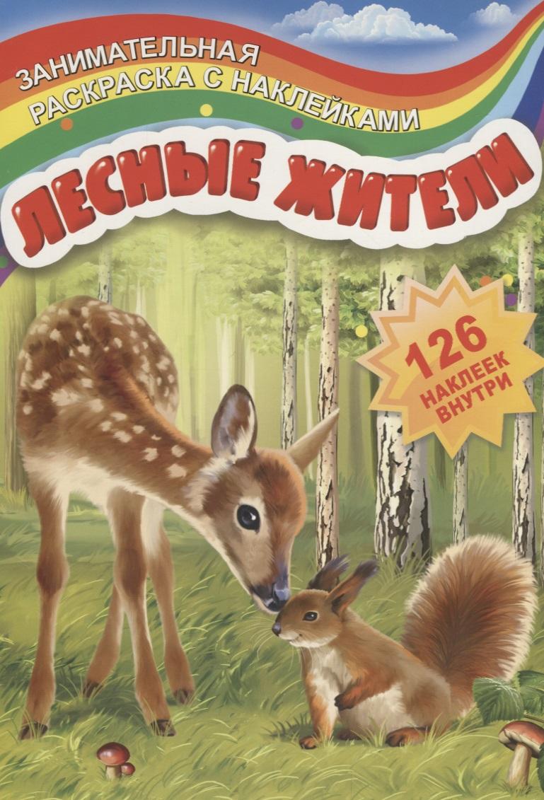 Коваленко А. (вып. ред.) Занимательная раскраска с наклейками. Лесные жители. 126 наклеек внутри