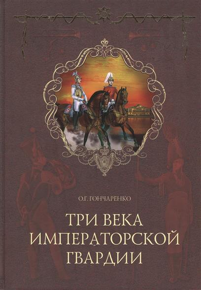 Три века императорской гвардии