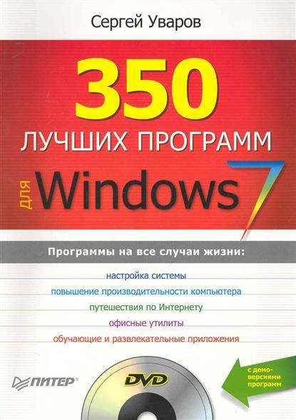 350 лучших программ для Windows 7