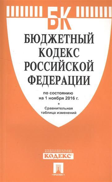 Бюджетный кодекс Российской Федерации. По состоянию на 1 ноября 2016