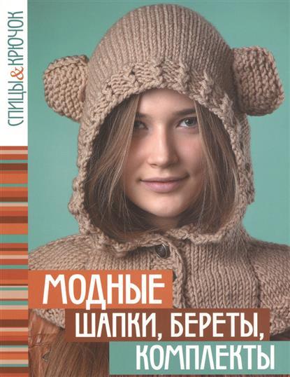Спиридонова Н. Модные шапки, береты, комплекты женские шарфы шапки комплекты oem 2