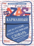Карманный англо-русский, русско-английский словарь