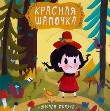 Вилюнова В., Магай Н. Красная Шапочка