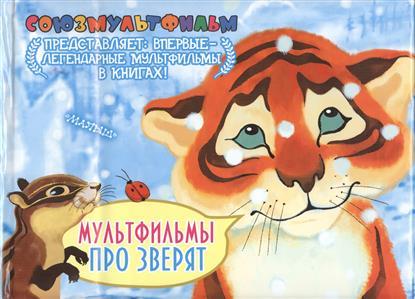 Гусарова Н. (ред.) Мультфильмы про зверят гусарова н ред самые известные мультики