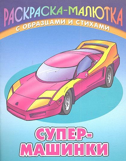 Кузьмин С. Р Супер-машинки кузьмин с р заморские машинки