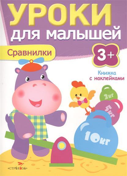 Попова И. Сравнилки. Книжка с наклейками сравнилки