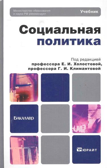 Холостова Е., Климантова Г. Социальная политика Учебн.