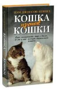 Джонсон-Беннетт П. Кошка против кошки