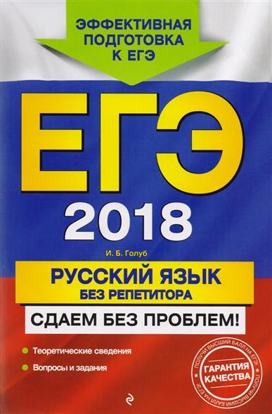 ЕГЭ 2018. Русский язык без репетитора. Сдаем без проблем!
