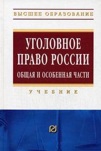 Уголовное право России Общая и особен. части Дуюнов