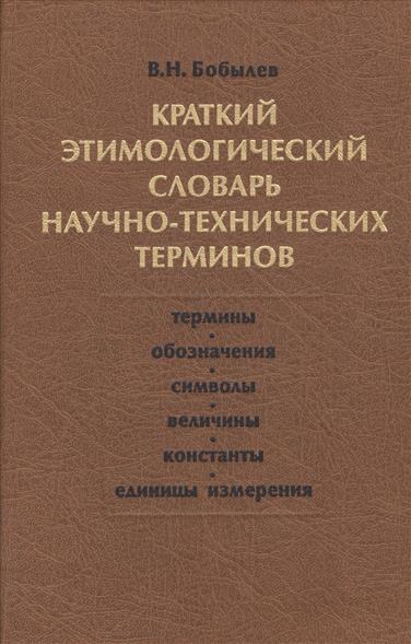 Краткий этимологический словарь научно-технических терминов. Учебно-справочное пособие