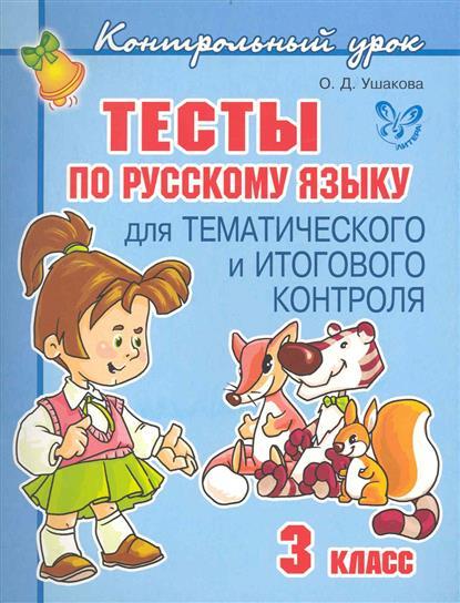 Ушакова О.: Тесты по русскому языку 3 кл