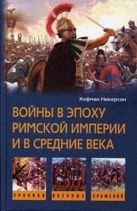Никерсон Х. Войны в эпоху Римской империи и в Средние века