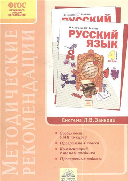 """Методические рекомендации к курсу """"Русский язык"""" 4 класс (2 изд)"""