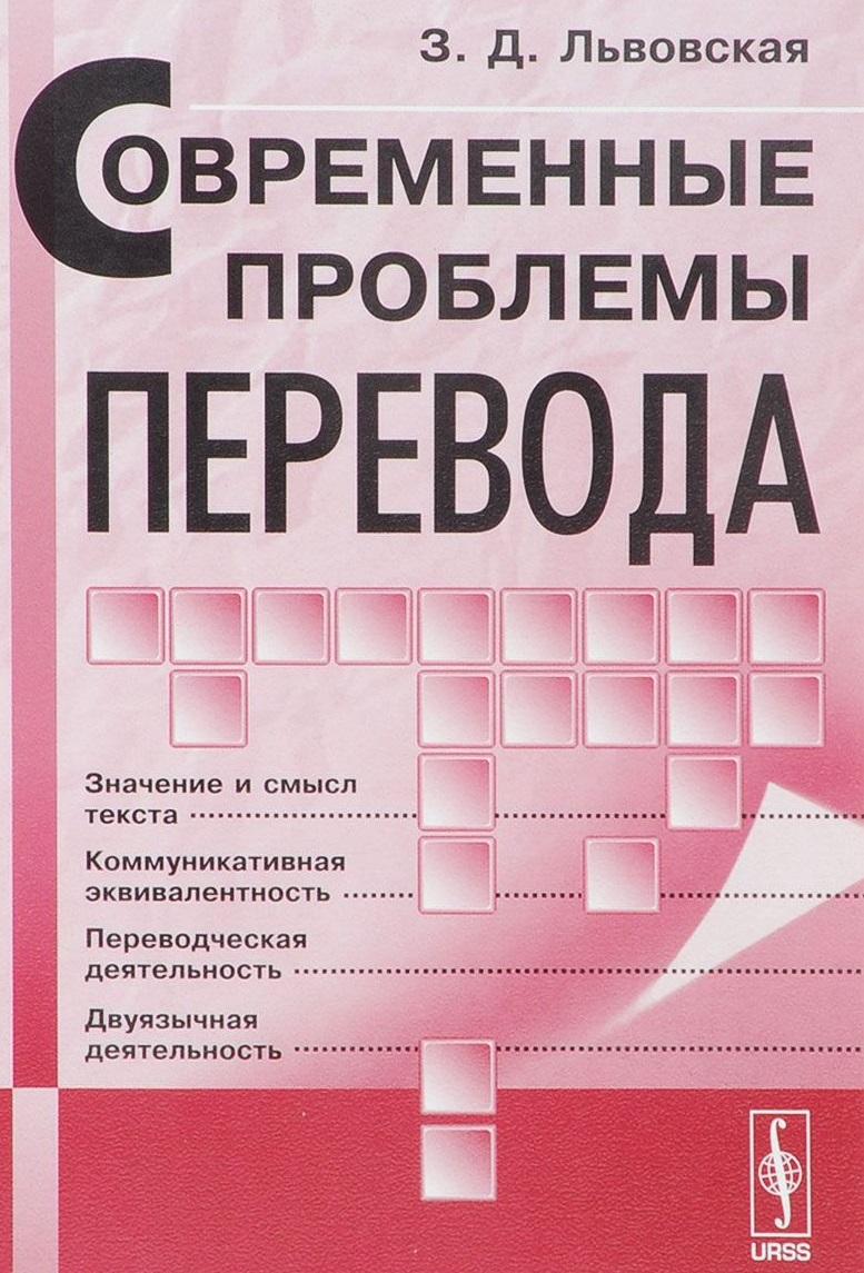 Фото - Львовская З. Современные проблемы перевода проблемы эквивалентности и адекватности перевода