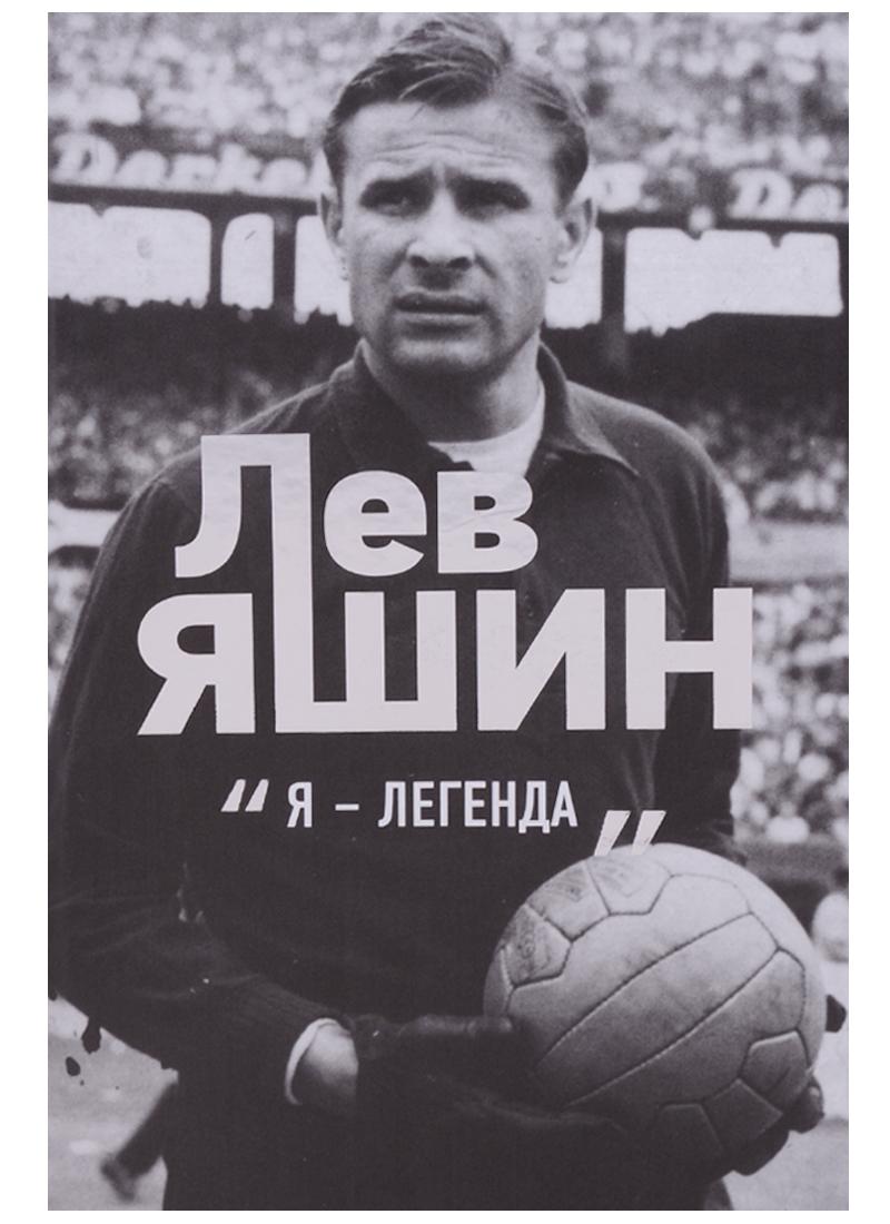 Лев Яшин