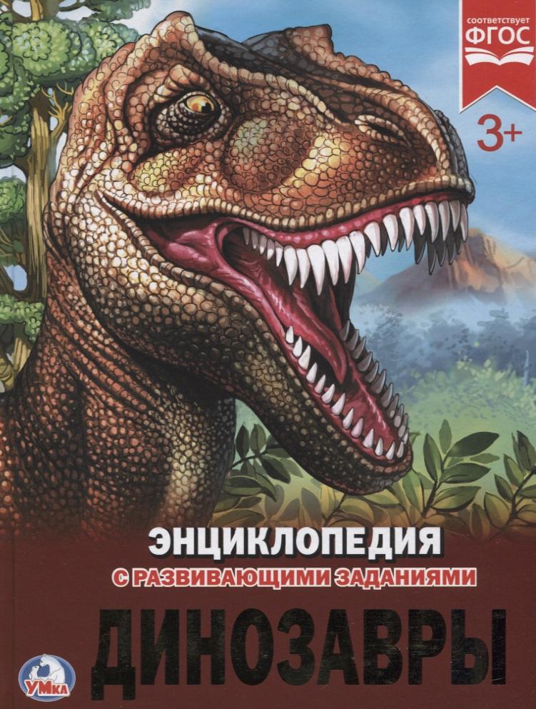Афанасьева И. Динозавры
