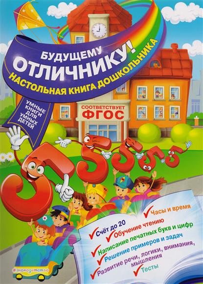 Александрова О. Будущему отличнику! Настольная книга дошкольника