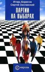 Борисов И. Партии на выборах как билет на борисов арену