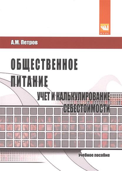 Общественное питание: учет и калькулирование себестоимости. Учебное пособие. Третье издание