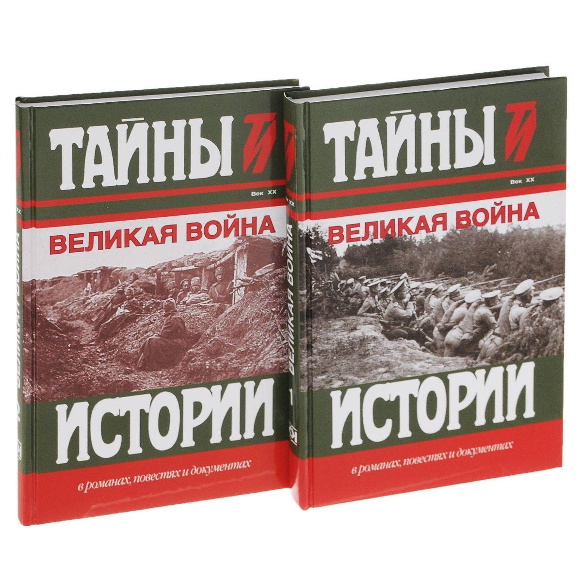 Милюков П., Шингарев А., Туган-Барановский М. и др. Великая война. Век XX (комплект из 2 книг)