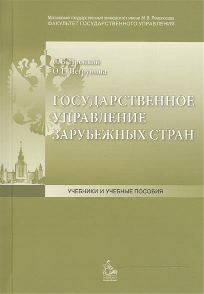 Государственное управление зарубежных стран: Учебное пособие. 5-е издание, дополненное и переработанное