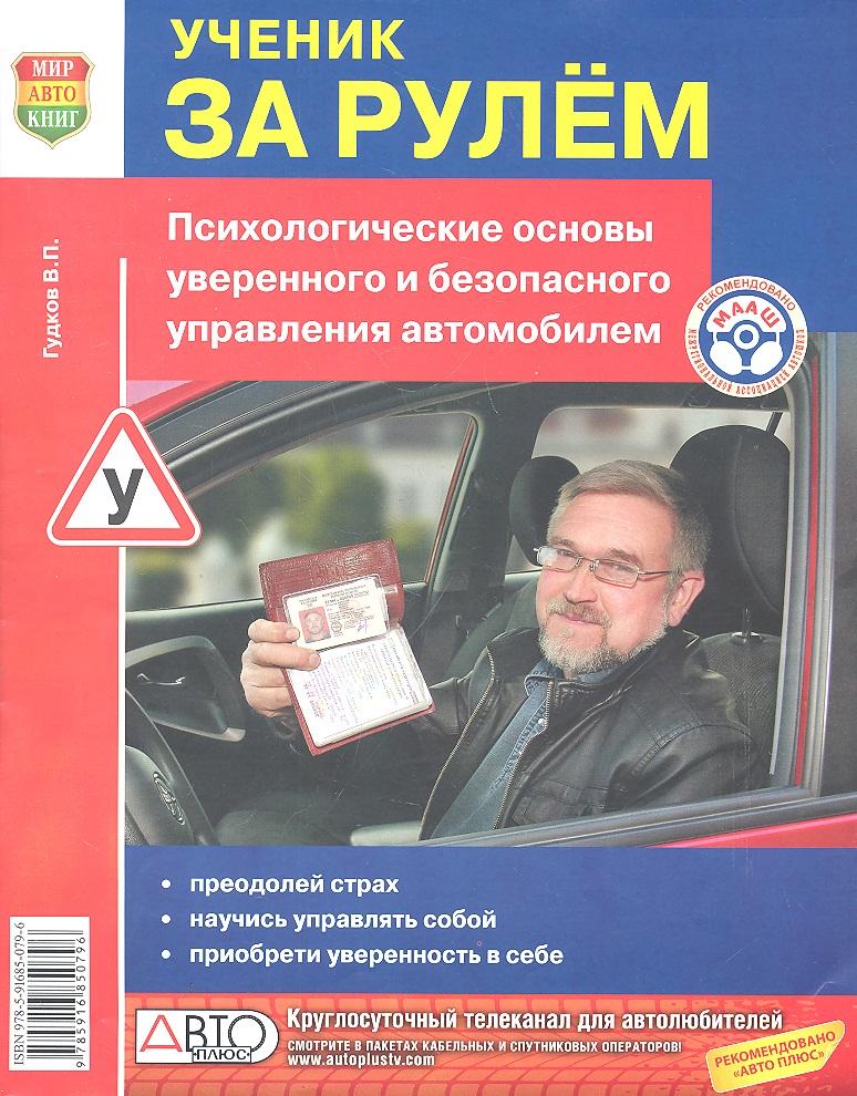 Гудков В. Ученик за рулем карточка автомобильная sapfire за рулем ученик