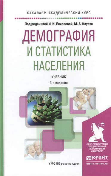 Демография и статистика населения. Учебник для академического бакалавриата. 3-е издание, переработанное и дополненное