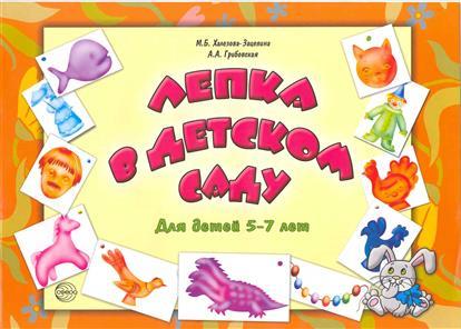 Халезова-Зацепина М., Грибовская А. Лепка в детском саду Для детей 5-7 лет консультирование родителей в детском саду возрастные особенности детей