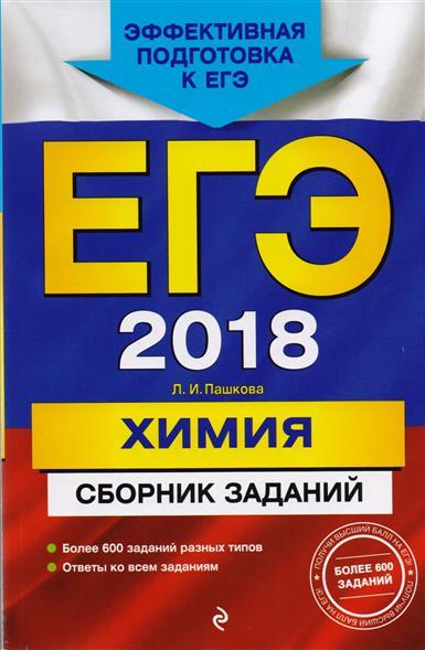 Пашкова Л. ЕГЭ 2018. Химия. Сборник заданий