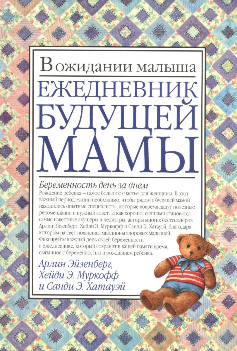 Эйзенберг А. Ежедневник будущей мамы феникс ежедневник будущей мамы игрушки