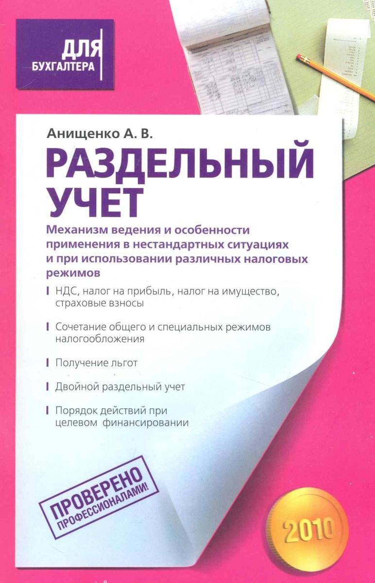 Анищенко А. Раздельный учет Механизм ведения и особ. применения…