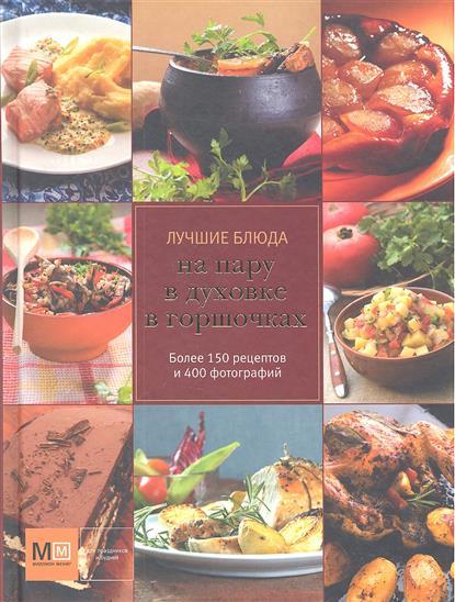 Кулинария рецепты блюд фото