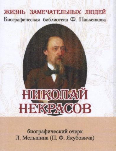 Николай Некрасов. Его жизнь и литературная деятельность. Биографический очерк (миниатюрное издание)